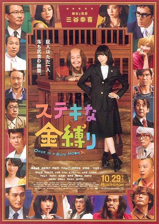 Sutekina kanashibari (2011)