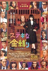 Suteki na kanashibari (2011)