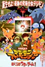 Digimon Adventure: Our War Game! (2000) Poster
