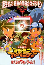 Digimon Adventure: Our War Game!