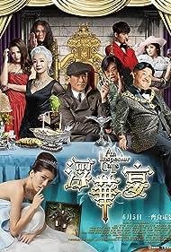 Fau wa yin (2015)