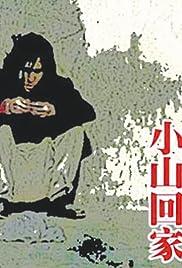 Xiaoshan huijia(1995) Poster - Movie Forum, Cast, Reviews