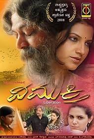 Vimukthi (2010)