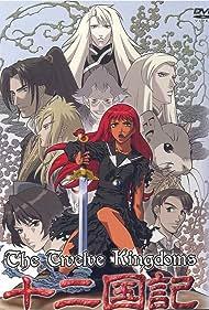 12 kokuki (2002)