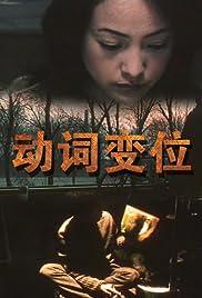 Dong ci bian wei Poster