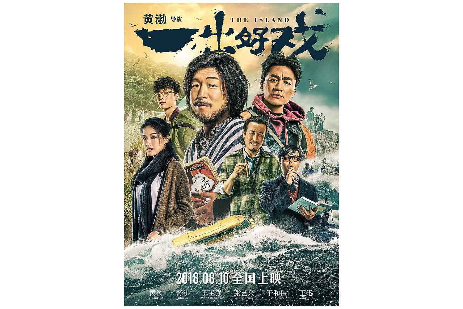 Yi chu hao xi (2018)