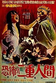Gongpoui ijongingan Poster
