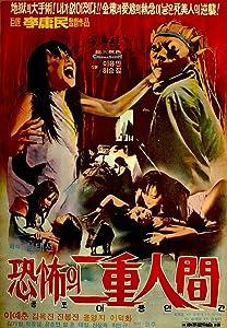 English full movie downloads Gongpoui ijongingan by none [iPad]
