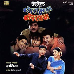 Navra Mazha Navsacha movie, song and  lyrics