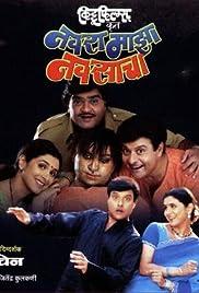 Navra Mazha Navsacha Poster