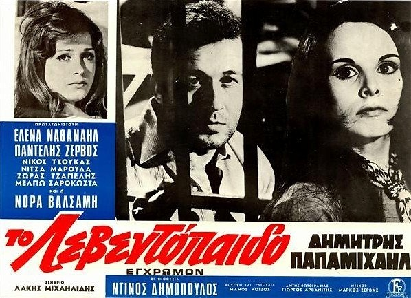 Elena Nathanail, Dimitris Papamichael, and Nora Valsami in To leventopaido (1969)