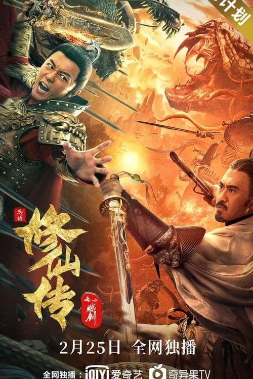 دانلود زیرنویس فارسی فیلم The Legend of Immortal Sword Cultivation