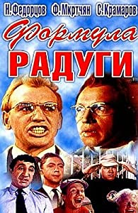 Smartmovie download for mobile Formula radugi Soviet Union [480x854]