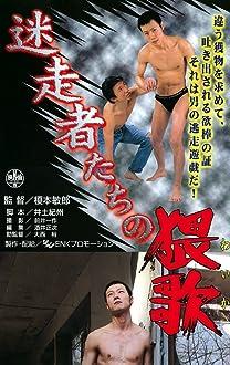 Meisô-sha-tachi no waika (2001)