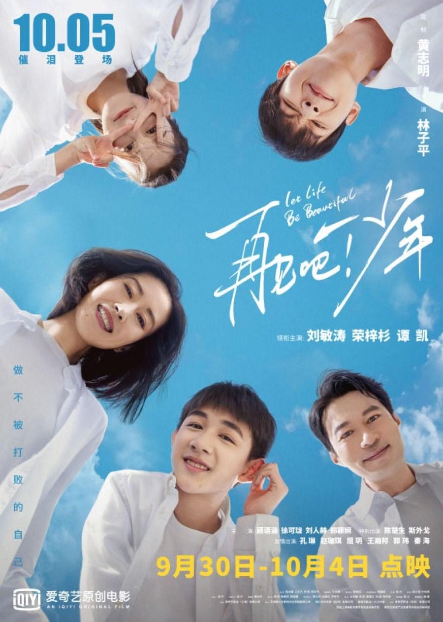 watch Zai Jian Ba! Shao Nian on soap2day