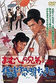 Mamushi no kyôdai: Shôgai kyôkatsu jûhappan Poster