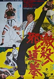 Soul of Bruce Lee Poster