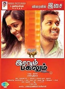 Mpeg 4 movie downloads Iravum Pagalum Varum by none [360p]