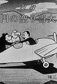 Ôatari sora no en-taku (1932)
