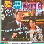 Wu nan zhen mian mu (1994)