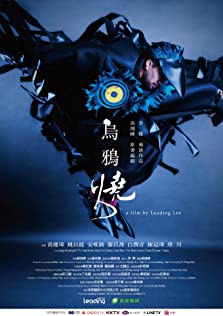 Burning Crows (2018 TV Movie)
