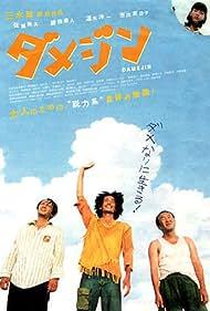 Damejin (2006)
