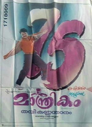 Maanthrikam movie, song and  lyrics
