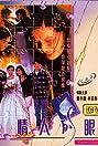 Lover's Tears (1996) Poster