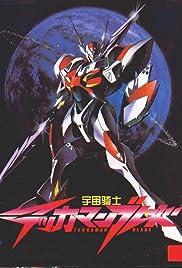 Tekkaman Blade Poster