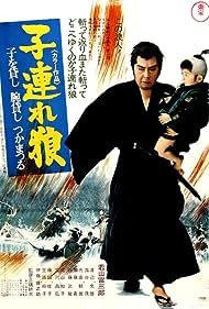 Kozure Ôkami: Ko wo kashi ude kashi tsukamatsuru (1973) Poster - Movie Forum, Cast, Reviews
