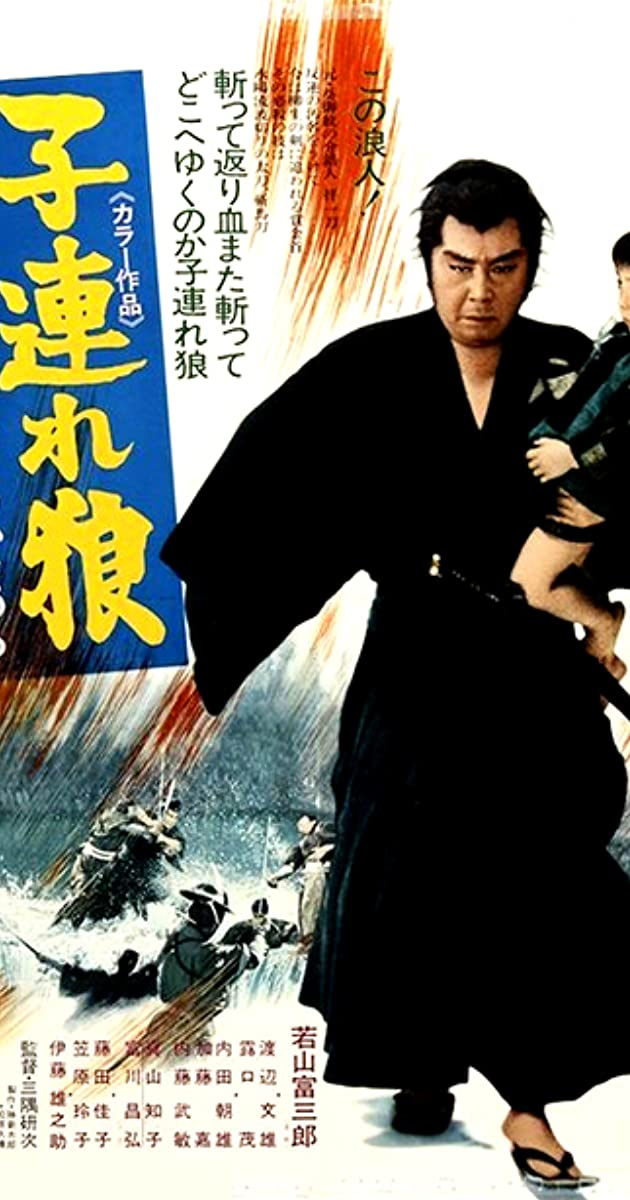 Subtitle of Lone Wolf and Cub: Sword of Vengeance