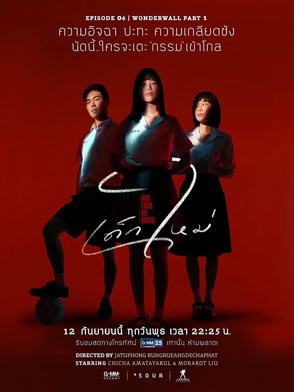 Girl from Nowhere Batch S1 (2018) Subtitle Indonesia