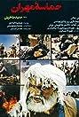 Hamase-ye Mehran (1984) Poster