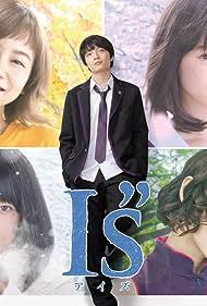 Konatsu Kato, Kyôka Shibata, Amane Okayama, Minori Hagiwara, and Sei Shiraishi in I''s (2018)