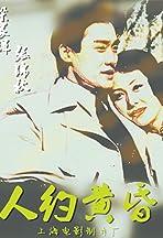 Ren yue huang hun