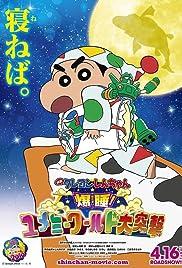 Kureyon Shinchan: Bakusui! Yumemî wârudo daitotsugeki!