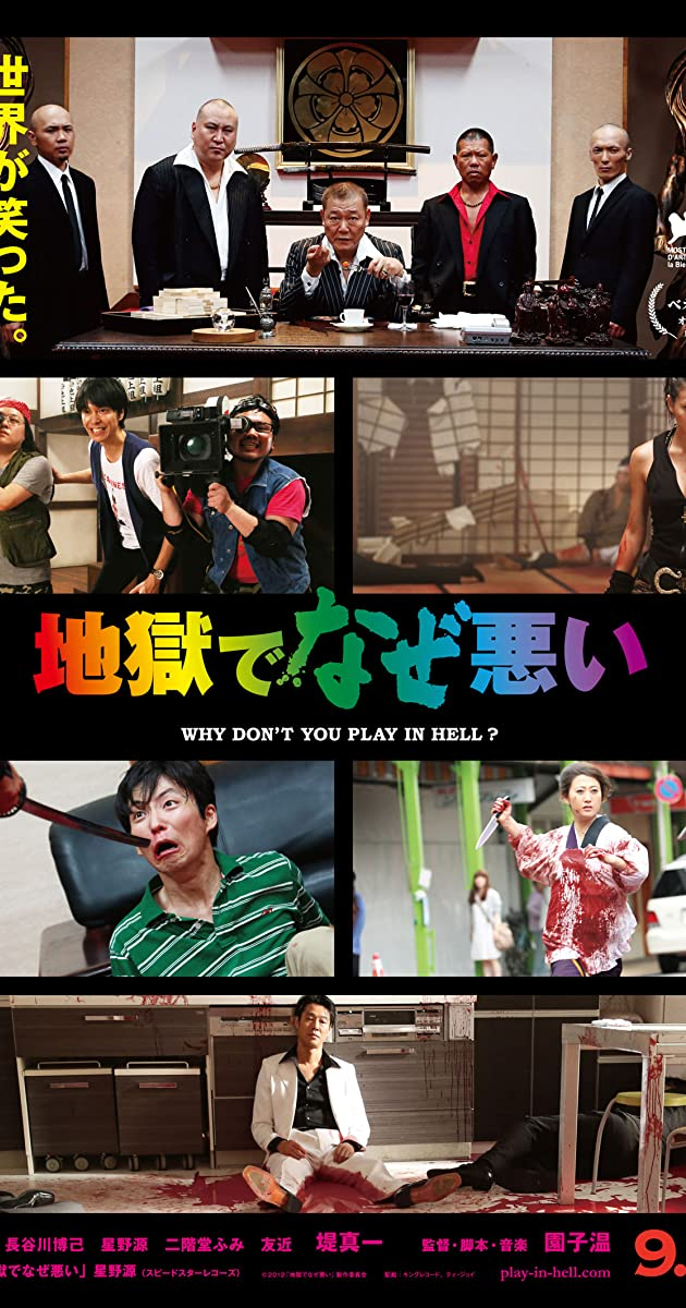 Why Don't You Play in Hell? English Subtitles