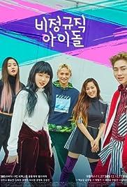 Part-Time Idol (TV Mini-Series 2017) - IMDb