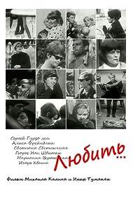 Lyubit... (1969)