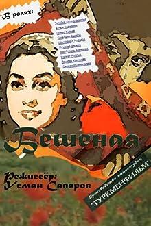 Beshenaya (1988)