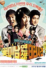 Si Won Choi, Ki-bum Kim, Young-woon Kim, Hee-chul Kim, and Dong-hae Lee in Attack on the Pin-Up Boys (2007)