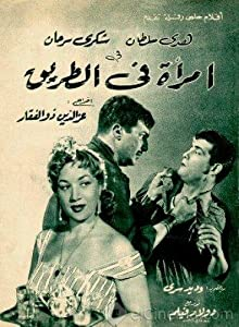 Top websites for movie downloads free Emraa fil tarik [Mp4]