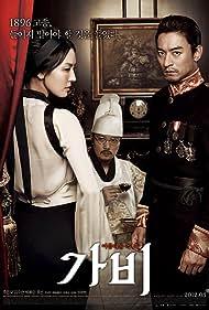 Ga-bi (2012) Poster - Movie Forum, Cast, Reviews