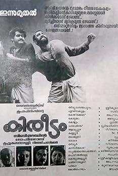Kireedam (1989)