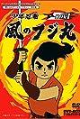 Fujimaru of the Wind (1964) Poster