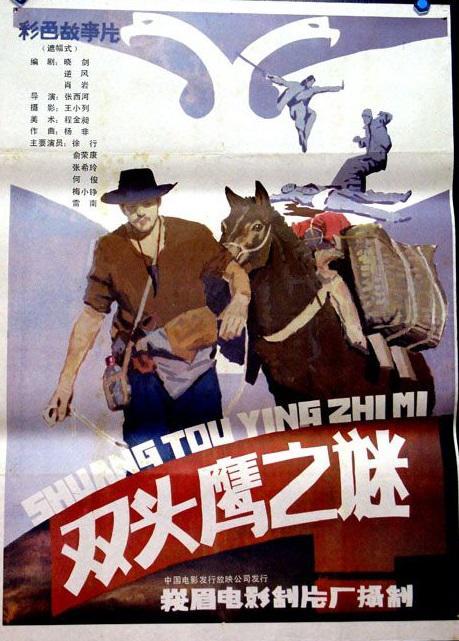 Shuang tou ying zhi mi ((1987))