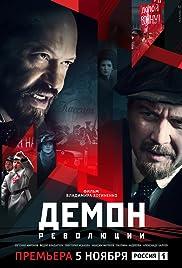 Demon revolyutsii Poster