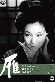 Gan (1966)