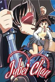 Jûbei-chan Lovely gantai no himitsu (1999)