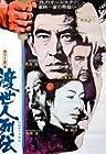 Primary image for Tosei-nin Retsuden